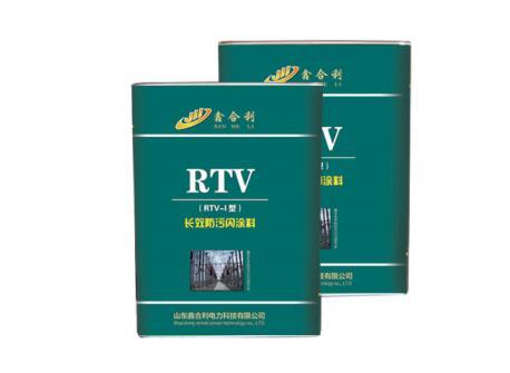 RTV(RTV-I型)长效防污闪涂料